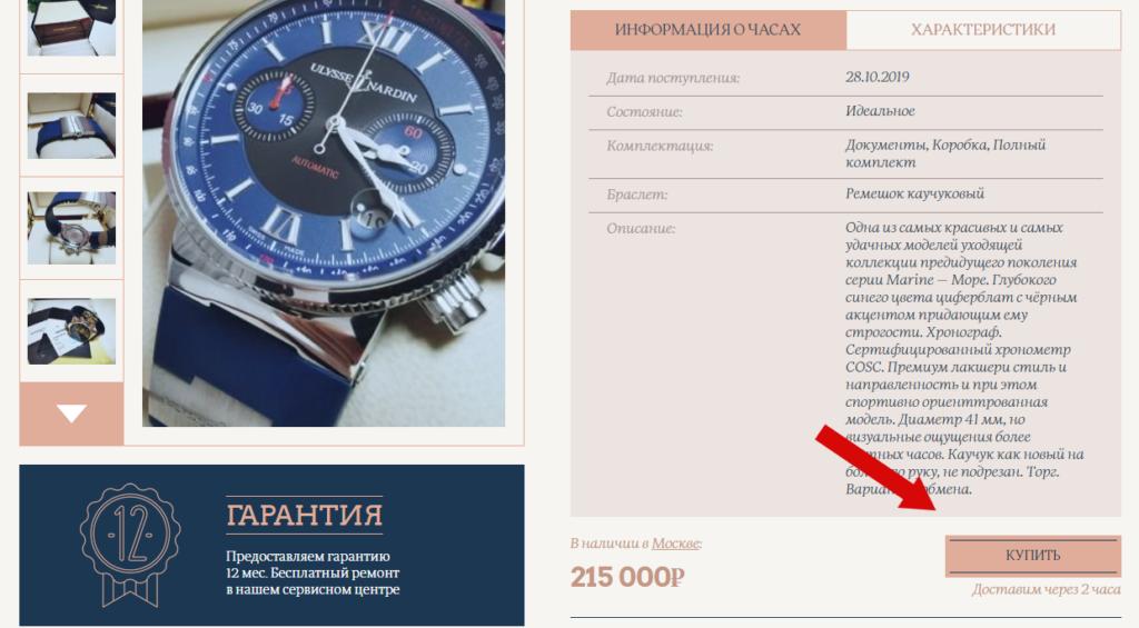В томске можно сдать часы где продать часы cartier как